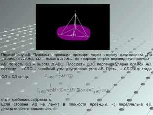 Первый случай. Плоскость проекции проходит через сторону треугольника, Пр α(Δ