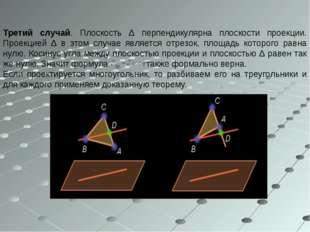 Третий случай. Плоскость Δ перпендикулярна плоскости проекции. Проекцией Δ в