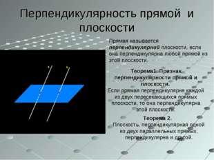 Перпендикулярность прямой и плоскости Прямая называется перпендикулярной плос