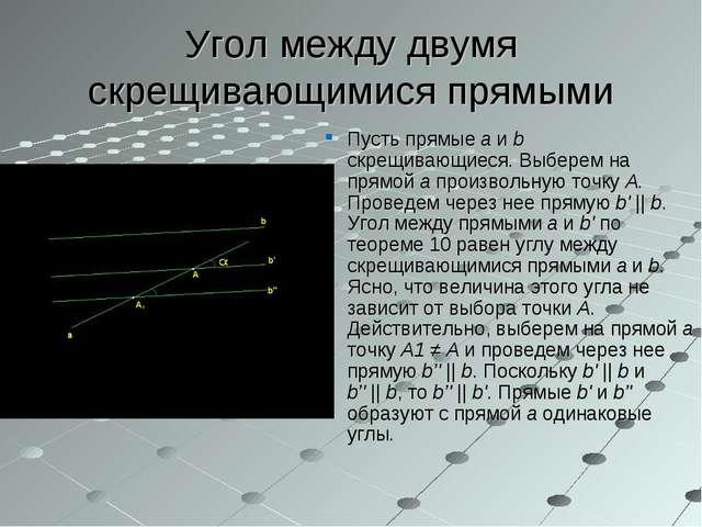 Угол между двумя скрещивающимися прямыми Пусть прямые a и b скрещивающиеся. В...