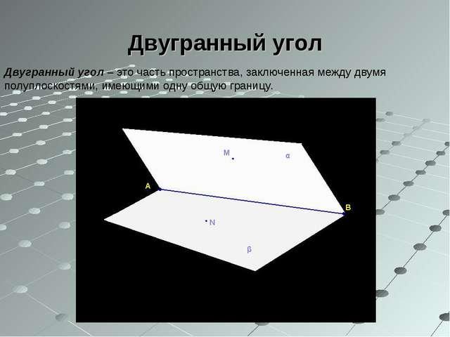 Двугранный угол Двугранный угол – это часть пространства, заключенная между д...