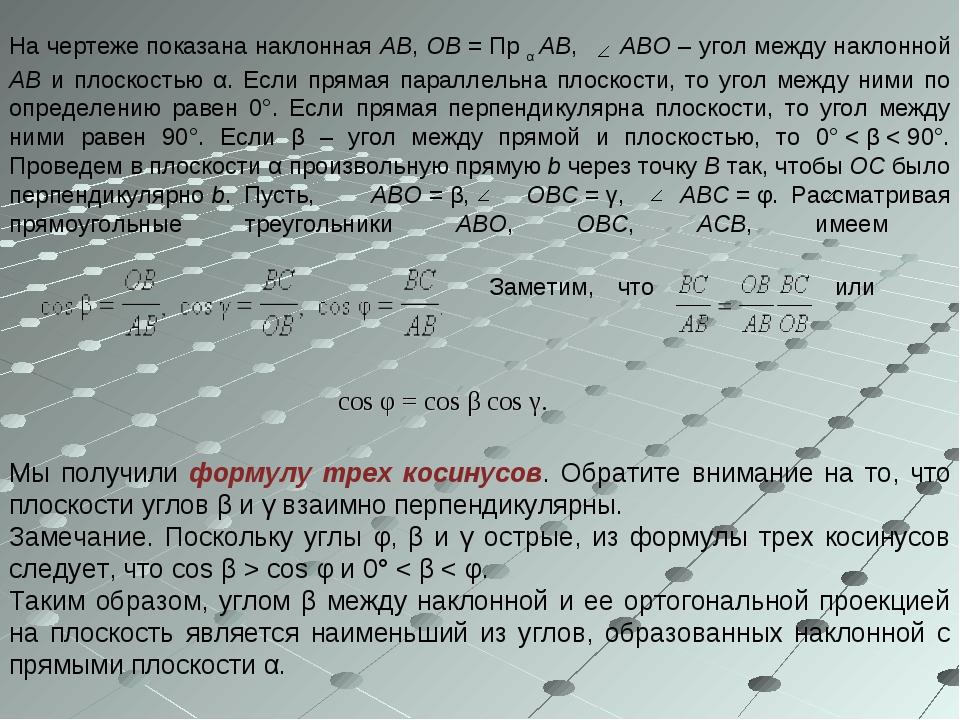 На чертежепоказана наклонная AB, OB=Пр α AB, ABO – угол между наклонной...