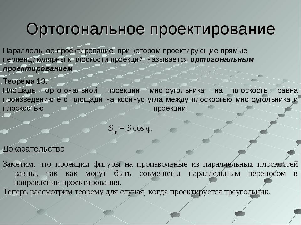 Ортогональное проектирование Параллельное проектирование, при котором проекти...
