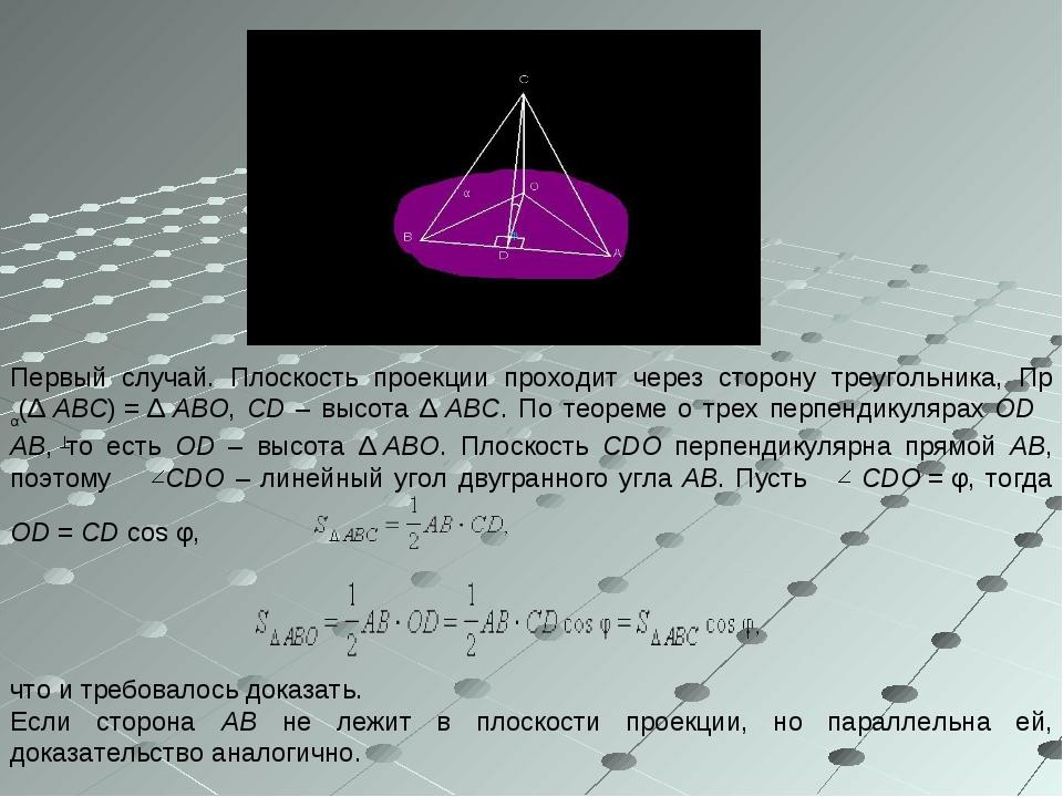 Первый случай. Плоскость проекции проходит через сторону треугольника, Пр α(Δ...