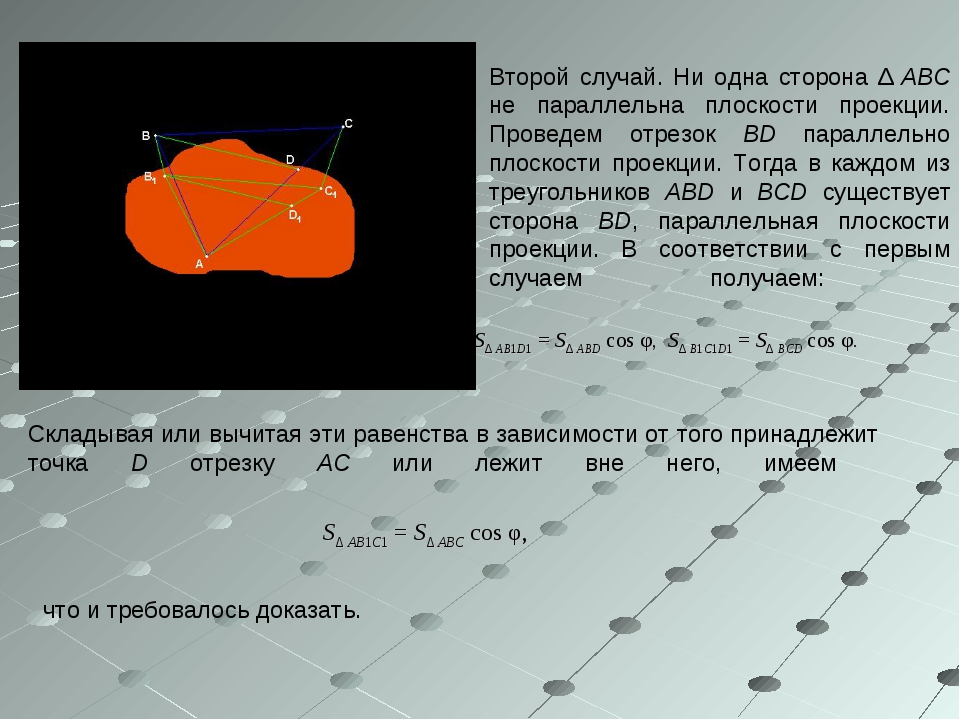 Второй случай. Ни одна сторона ΔABC не параллельна плоскости проекции. Прове...