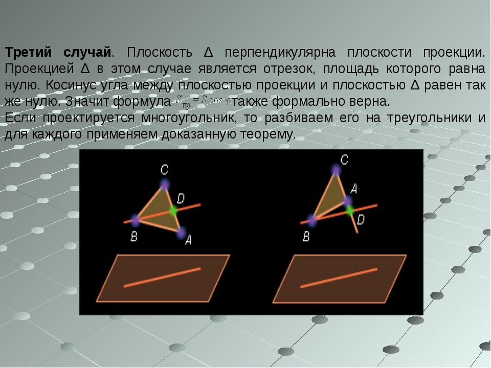 Третий случай. Плоскость Δ перпендикулярна плоскости проекции. Проекцией Δ в...