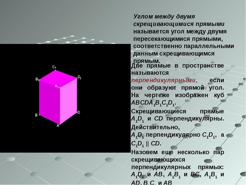 Углом между двумя скрещивающимися прямыми называется угол между двумя пересек...
