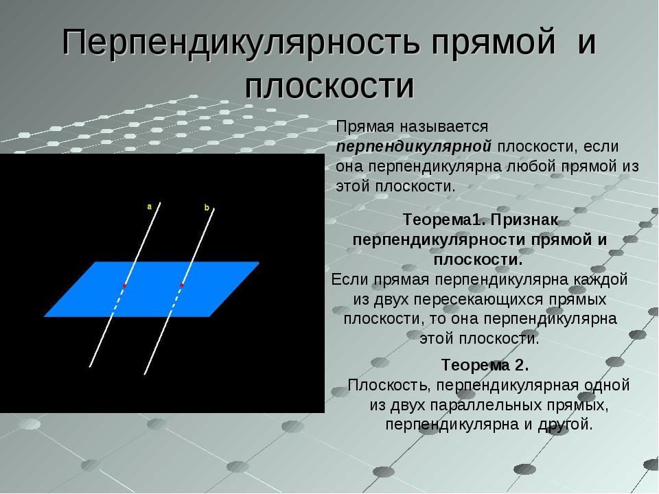 Перпендикулярность прямой и плоскости Прямая называется перпендикулярной плос...