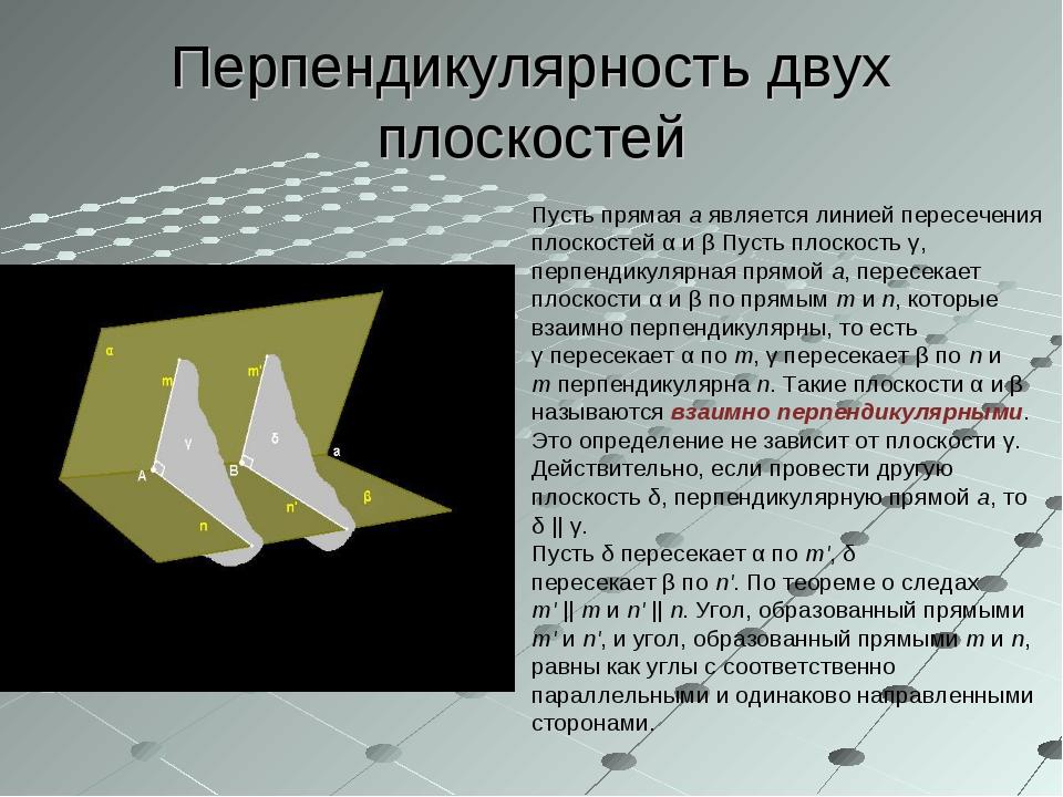 Перпендикулярность двух плоскостей Пусть прямая a является линией пересечения...