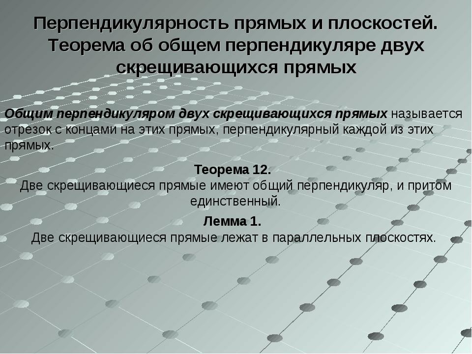 Перпендикулярность прямых и плоскостей. Теорема об общем перпендикуляре двух...