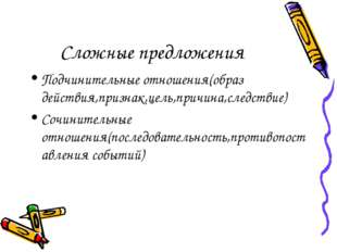 Сложные предложения Подчинительные отношения(образ действия,признак,цель,при