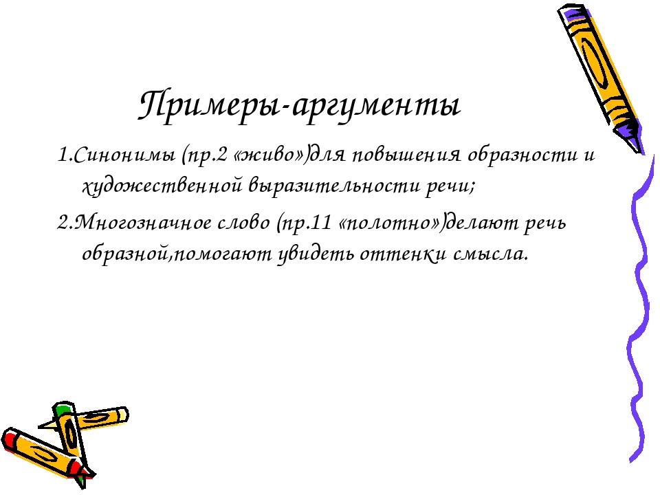 Примеры-аргументы 1.Синонимы (пр.2 «живо»)для повышения образности и художес...