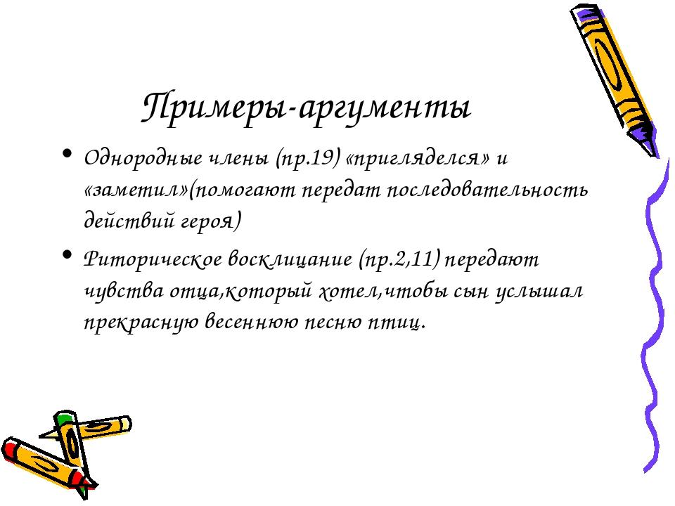 Примеры-аргументы Однородные члены (пр.19) «пригляделся» и «заметил»(помогаю...