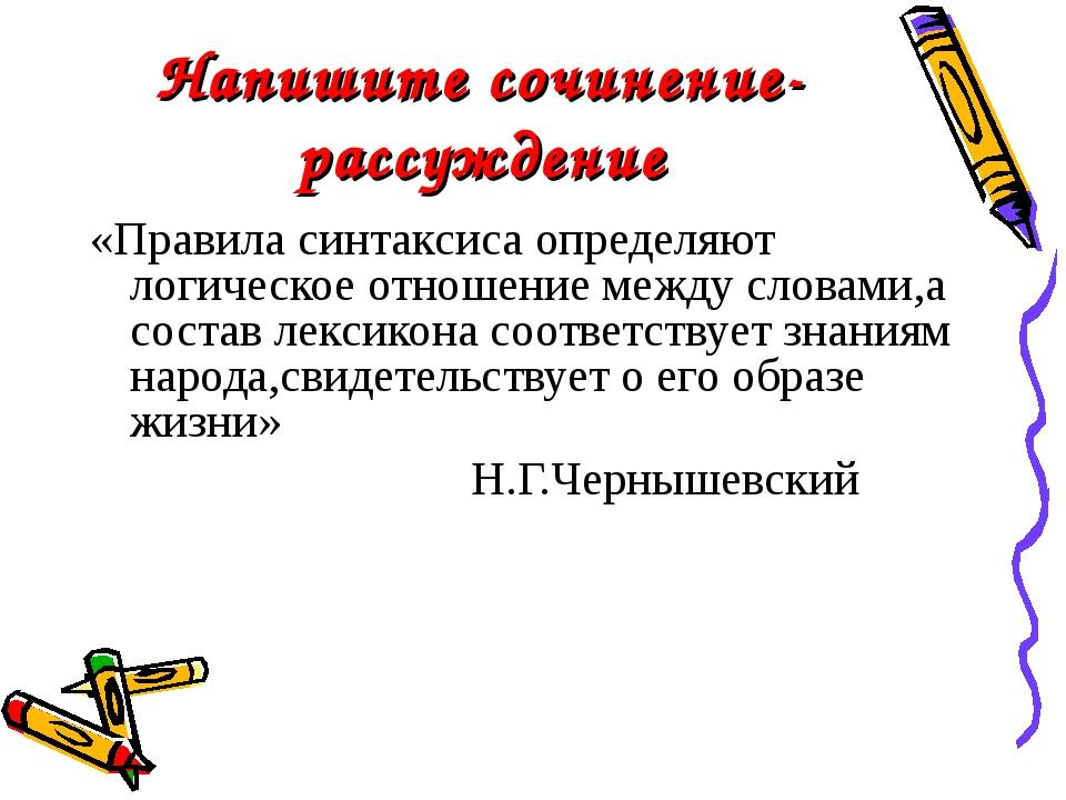 «Правила синтаксиса определяют логическое отношение между словами,а состав ле...