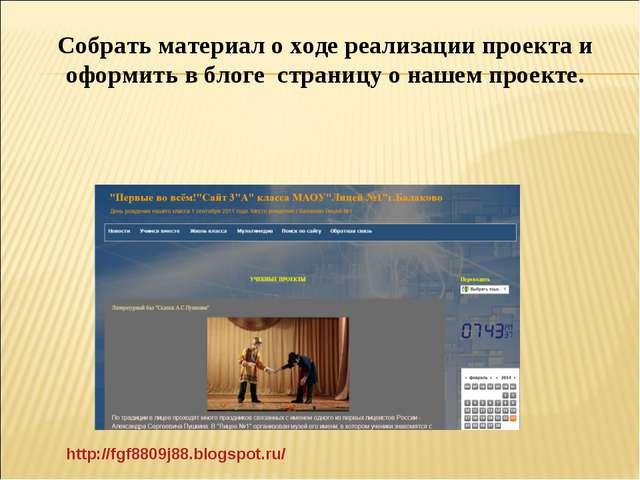 http://fgf8809j88.blogspot.ru/ Собрать материал о ходе реализации проекта и о...