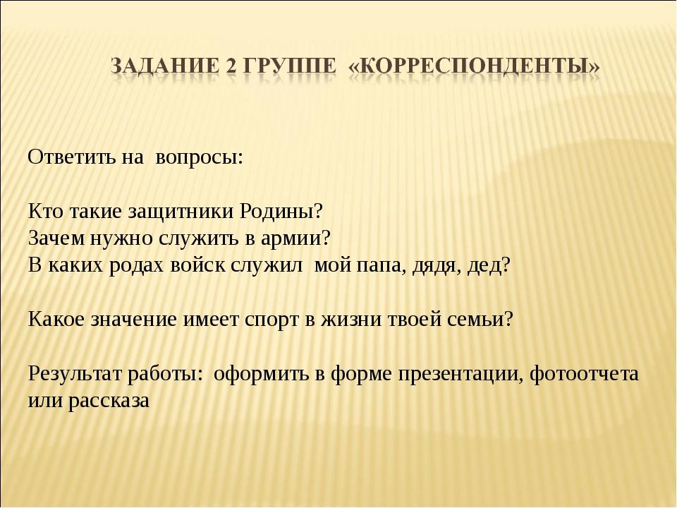 Ответить на вопросы: Кто такие защитники Родины? Зачем нужно служить в армии?...