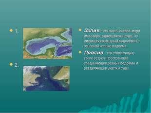 1. 2. Залив – это часть океана, моря или озера, вдающаяся в сушу, но имеющая