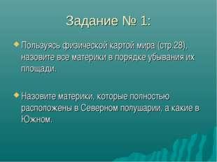 Задание № 1: Пользуясь физической картой мира (стр.28), назовите все материки