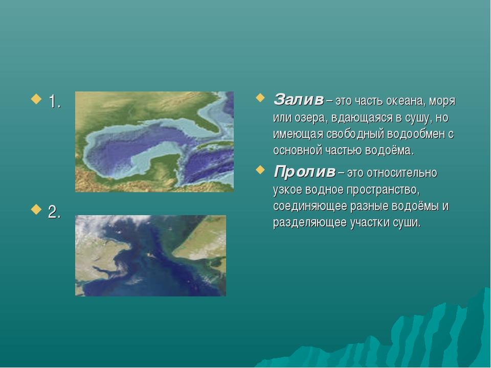 1. 2. Залив – это часть океана, моря или озера, вдающаяся в сушу, но имеющая...