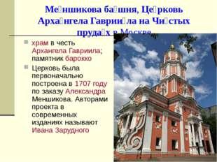 Ме́ншикова ба́шня, Це́рковь Арха́нгела Гаврии́ла на Чи́стых пруда́х в Москве