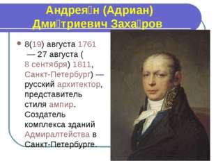 Андрея́н (Адриан) Дми́триевич Заха́ров 8(19) августа 1761— 27 августа (8 сен