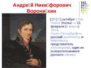 Андре́й Ники́форович Ворони́хин (17 (28) октября 1759, Новое Усолье— 21 февр