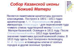 Собор Казанской иконы Божией Матери Является памятником архитектуры русского