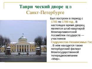 Таври́ческий дворе́ц в Санкт-Петербурге Был построен в период с 1783 по 1789