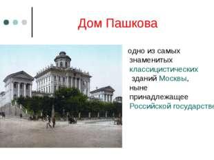 Дом Пашкова одно из самых знаменитых классицистических зданий Москвы, ныне пр