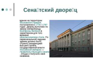Сена́тский дворе́ц здание на территории Московского Кремля, построенное в 177