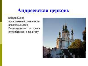 Андреевская церковь соборв Киеве— православный храм в честь апостола Андрея