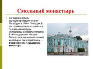 Смольный монастырь женский монастырь, функционировавший в Санкт-Петербурге в