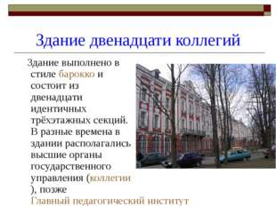 Здание двенадцати коллегий Здание выполнено в стиле барокко и состоит из двен