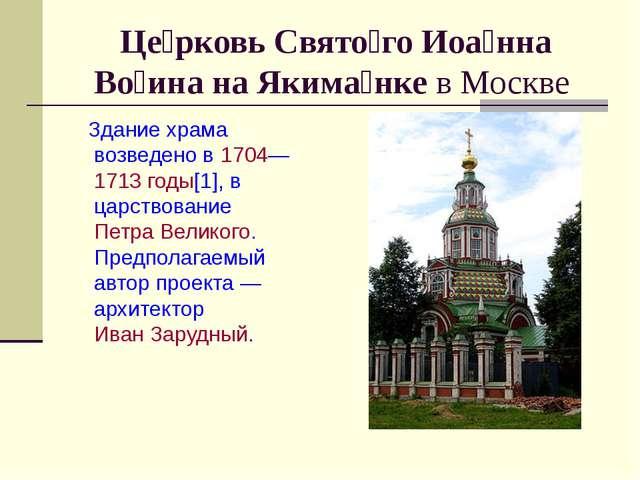 Це́рковь Свято́го Иоа́нна Во́ина на Якима́нке в Москве Здание храма возведено...