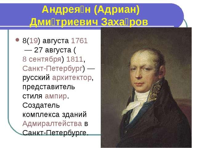 Андрея́н (Адриан) Дми́триевич Заха́ров 8(19) августа 1761— 27 августа (8 сен...