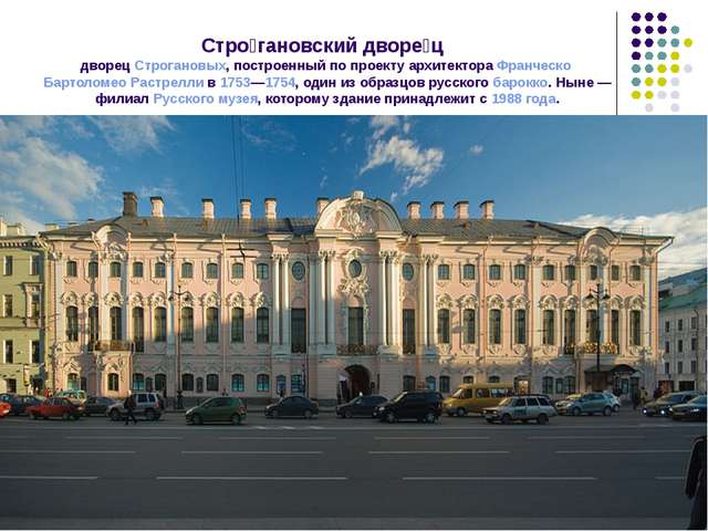 Стро́гановский дворе́ц дворец Строгановых, построенный по проекту архитектор...