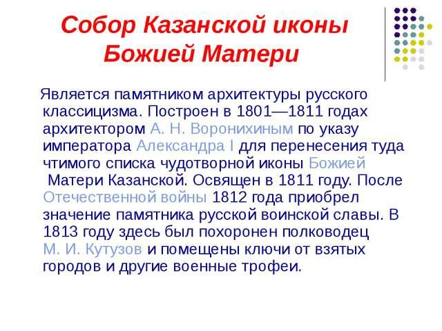 Собор Казанской иконы Божией Матери Является памятником архитектуры русского...