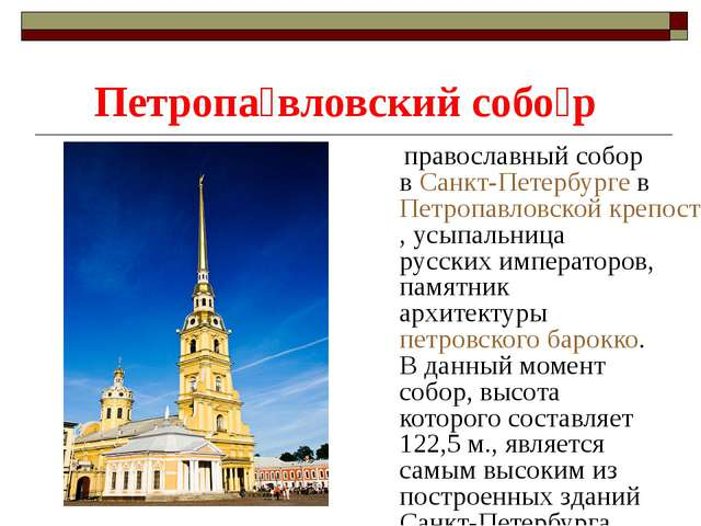 Петропа́вловский собо́р православный собор в Санкт-Петербурге в Петропавловск...