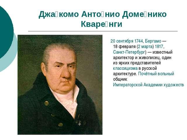 Джа́комо Анто́нио Доме́нико Кваре́нги 20 сентября 1744, Бергамо— 18февраля...