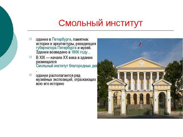 Смольный институт здание в Петербурге, памятник истории и архитектуры, резиде...