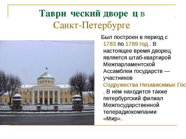 Таври́ческий дворе́ц в Санкт-Петербурге Был построен в период с 1783 по 1789...
