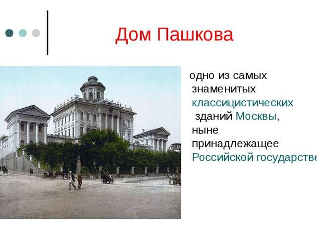 Дом Пашкова одно из самых знаменитых классицистических зданий Москвы, ныне пр...