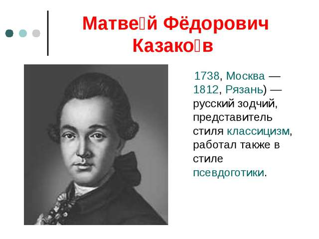Матве́й Фёдорович Казако́в 1738, Москва — 1812, Рязань) — русский зодчий, пре...