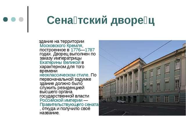 Сена́тский дворе́ц здание на территории Московского Кремля, построенное в 177...