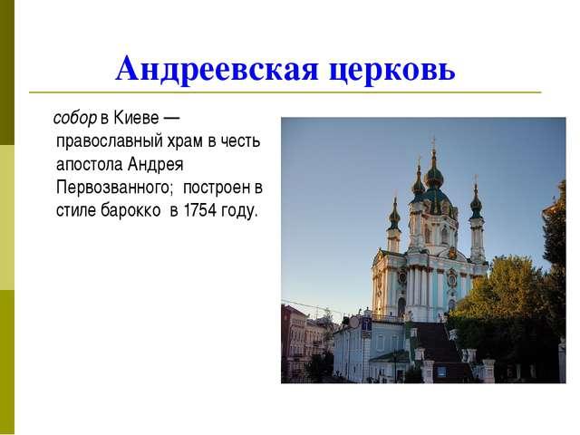 Андреевская церковь соборв Киеве— православный храм в честь апостола Андрея...