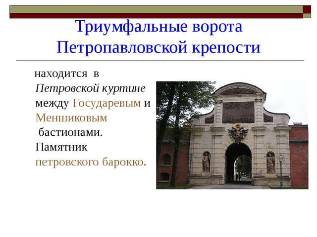 Триумфальные ворота Петропавловской крепости находится в Петровской куртине м...