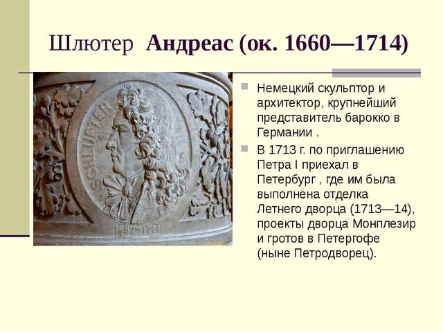 Шлютер Андреас (ок. 1660—1714) Немецкий скульптор и архитектор, крупнейший пр...