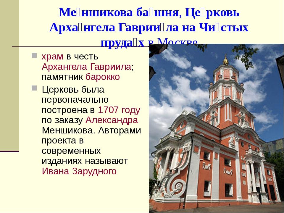 Ме́ншикова ба́шня, Це́рковь Арха́нгела Гаврии́ла на Чи́стых пруда́х в Москве...