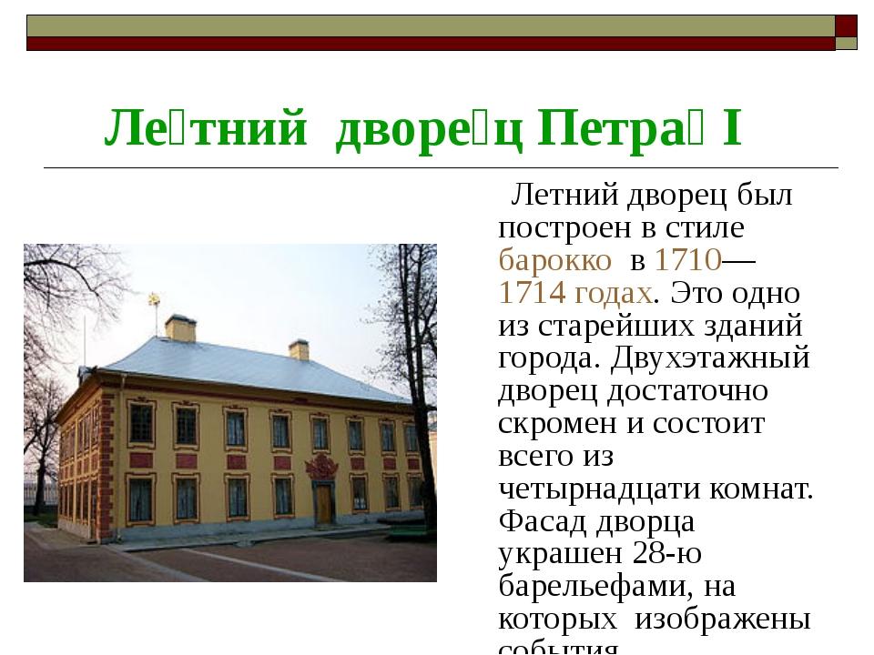 Ле́тний дворе́ц Петра́ I Летний дворец был построен в стиле барокко в 1710—1...