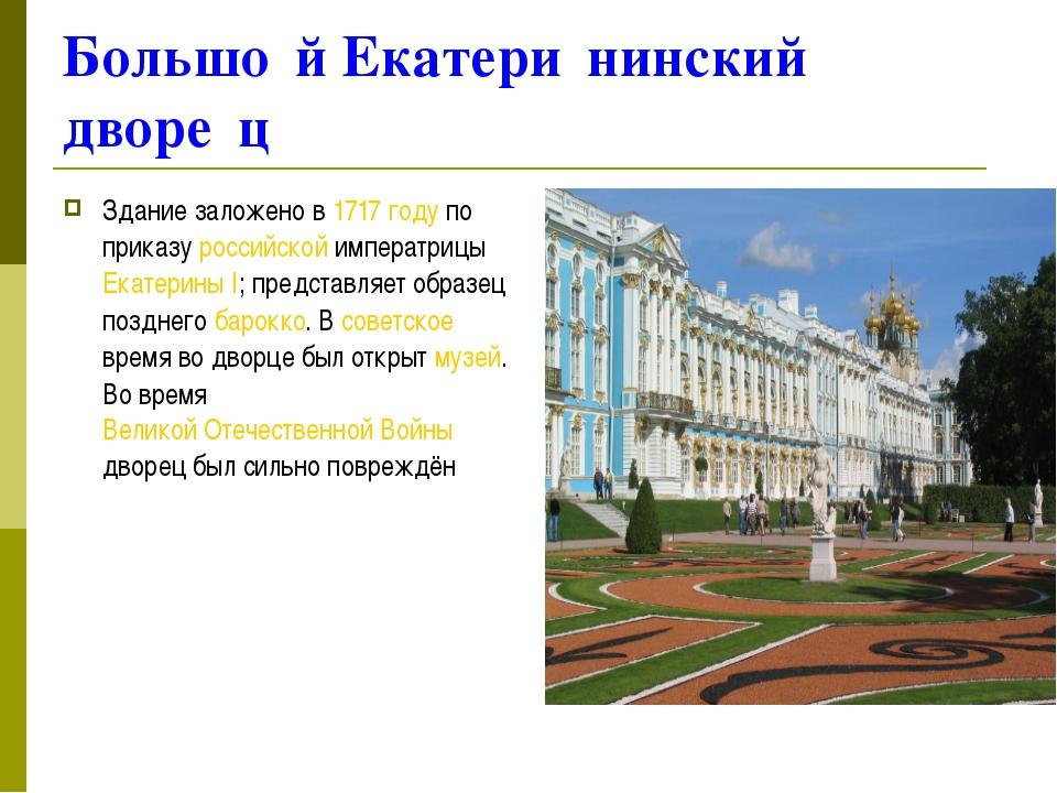 Большо́й Екатери́нинский дворе́ц Здание заложено в 1717 году по приказу росси...